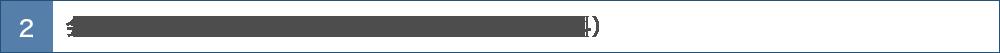 会社の財務分析による現状把握と課題の抽出(無料)